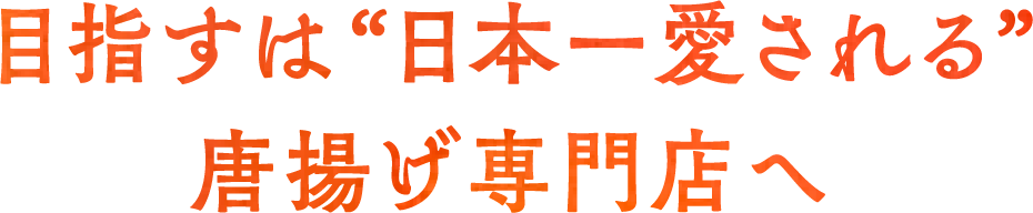 """目指すは""""日本一愛される""""唐揚げ専門店へ"""