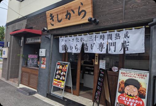 きしから 六甲道店